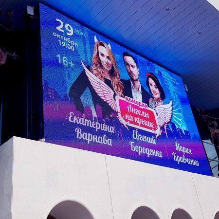 Светодиодный экран на Воронежском Концертном Зале
