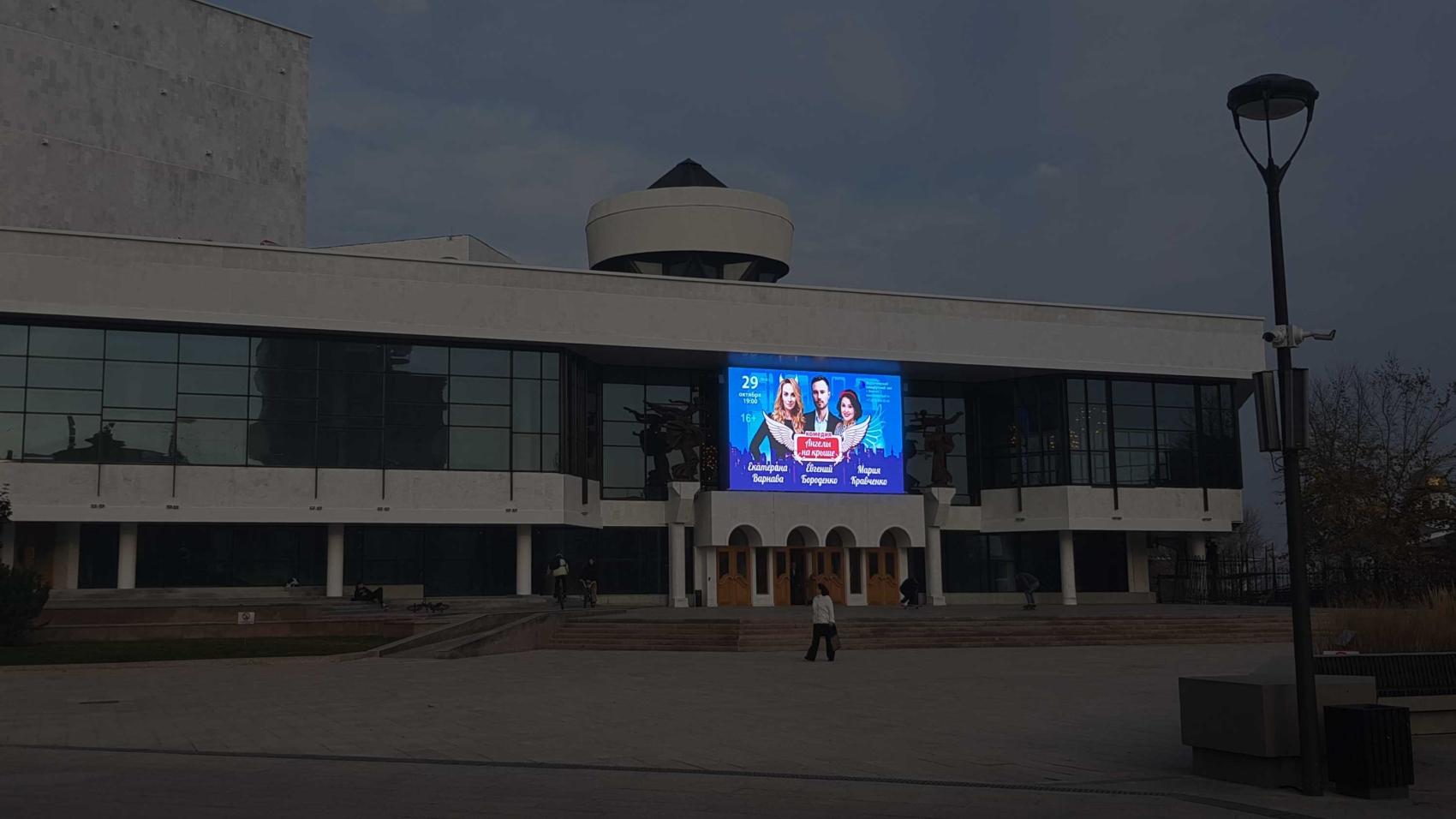 Светодиодный видеоэкран на ВКЗ (Воронежский концертный зал)